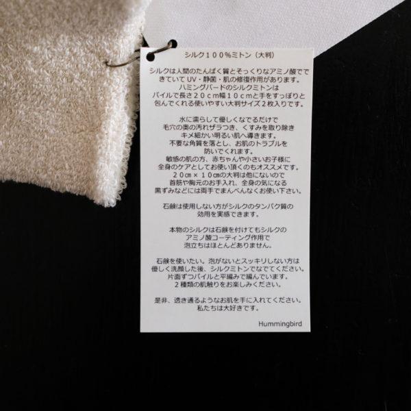 Humming bird シルクのミトン