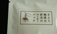 販売開始!さとう珈琲豆直売のコーヒーバック。