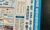 海風にそよぐayane。道路開通でますます宮古市にいらっしゃい!