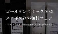 BEAUREのボールバック。コーヒーはネコポス無料で発送します!