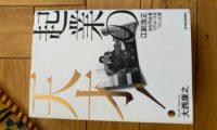 安比に江副さんを訪ねるなら、ハバグッデイのスリッパーズベイカーパンツが楽ちんですよ。