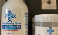 ウイルスバリアノヴァの抗菌力とGuild productsの清潔感で秋へ。
