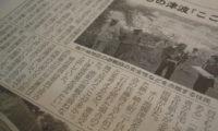 新聞に好かれるファミリーなのかしらん。