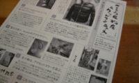 さとう新聞、この冬新刊行!