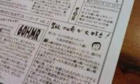 さとう衣料店新聞、夏号発行さる!