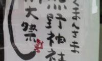 熊野神社例祭記念スタンプ3倍セール!!