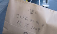新春初売りレポート!