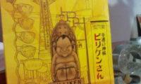 大阪みやげ、いただいたらすぐ仏壇へ。