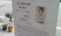 わたしは小田代直子さんを勝手に応援します。