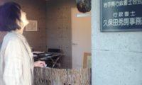 久保田秀房事務所に行ってみた。