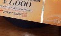 日専連宮古×さとう衣料店!プレミアム付き商品券&ボーナス強化月間!