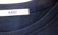 がんばれ受験生!NARUようにNARUかは人事を尽くしてから。