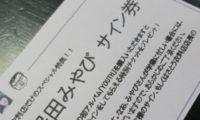 なんと!CD発売!久保田みやび初アルバム「YOUTH」は、さとう衣料店でも販売中です!