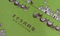 タカミヤユキコさんに包装紙をデザインしてもらいました!